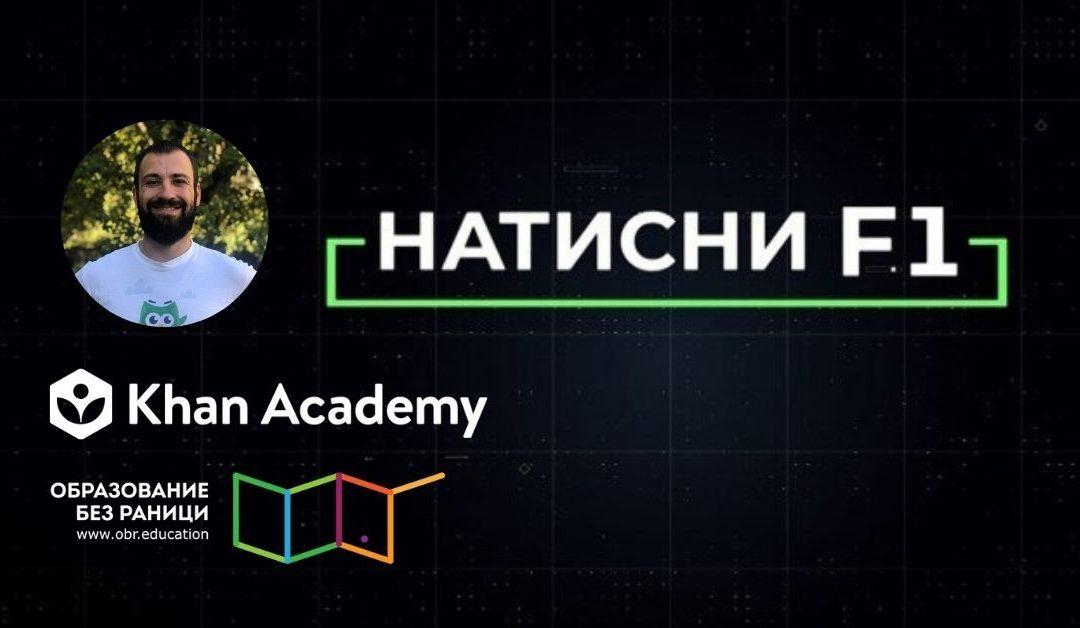 Как да програмираме с Кан Академия разказва Ангел Георгиев за Натисни F1 по БНТ2