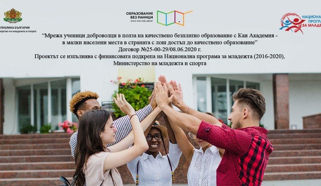 Ученици – посланици на най-яката и смислена кауза в света – безплатно образование на световно ниво за всеки, навсякъде, с Кан Академия