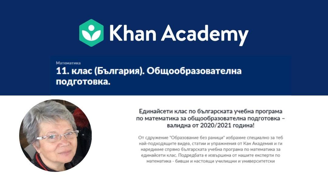 Катерина Марчева за математиката в Кан Академия по новата учебна програма за 11. клас