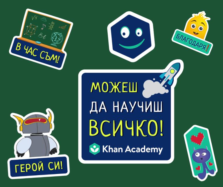Кан Академия с множество функции в подкрепа на учители и ученици във Viber през учебната 2020/2021 година