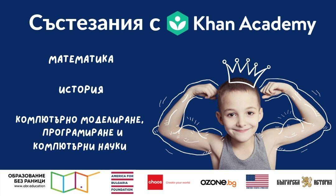 Три безплатни състезания за ученици с Кан Академия