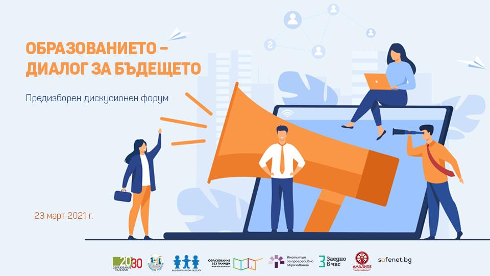 """Предизборен дискусионен форум """"Образованието – диалог за бъдещето"""""""
