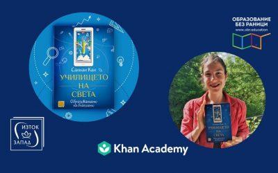 """Книгата """"Училището на света"""" на Салман Кан"""